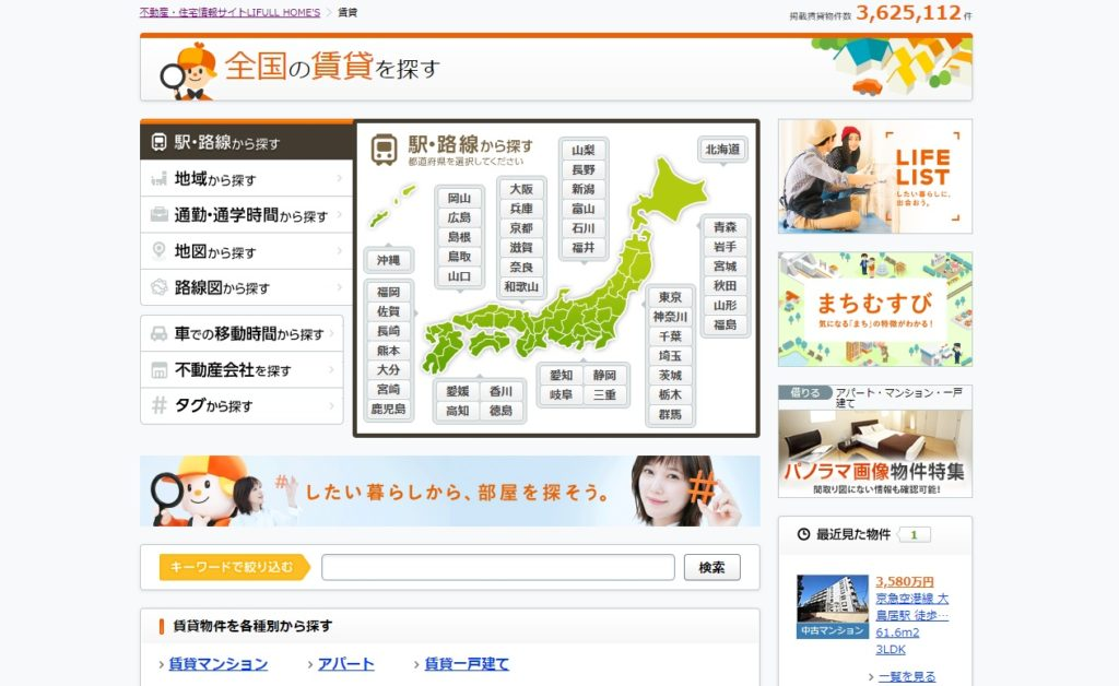 LIFULL HOME'S 賃貸不動産情報サイト