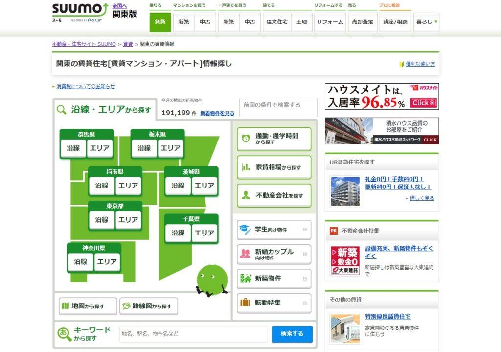 SUUMO 賃貸不動産情報サイト