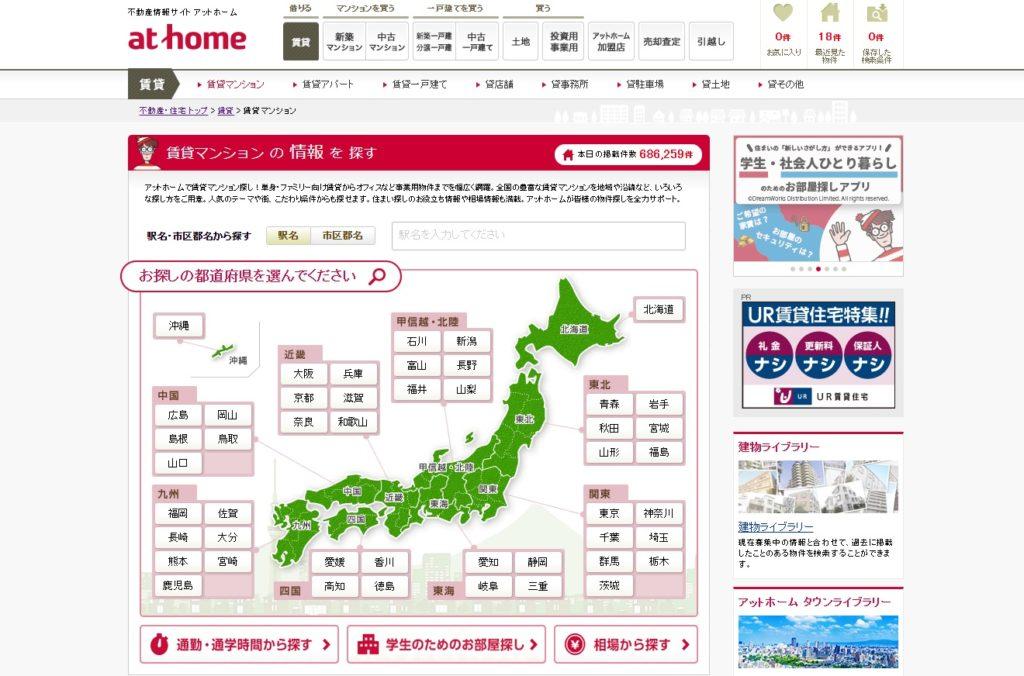 at home アットホーム 賃貸不動産情報サイト
